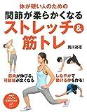 体が硬い人のための 関節が柔らかくなるストレッチ&筋トレ PHPビジュアル実用BOOKS