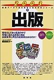 出版〈2003年版〉 (最新データで読む産業と会社研究シリーズ)