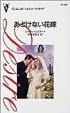 あどけない花嫁 (シルエット・ディザイア (D947))