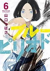 ブルーピリオド(6) (アフタヌーンコミックス)