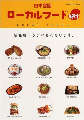 日本全国ローカルフード紀行—新名物にうまいもんあります。