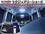 カローラルミオンNZE/ZRE150系ラグジュアリーシェード フロントセット!車中泊や着替え等等