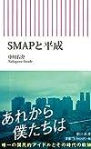 SMAPと平成 (朝日新書)