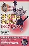 子ネコの気持ちが100%わかる本 (SEISHUN SUPER BOOKS)