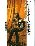 ジャズギターの金字塔 スタンダード編(1)