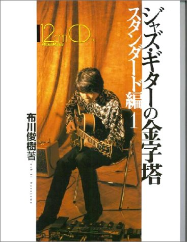 ジャズギターの金字塔 スタンダード編(1)の詳細を見る