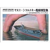 ヤヌス・シコルスキー艦艇模型集