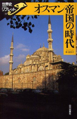 オスマン帝国の時代 (世界史リブレット)の詳細を見る