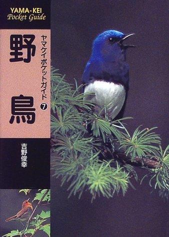 野鳥 (ヤマケイポケットガイド)の詳細を見る