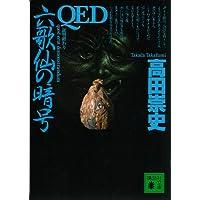 QED 六歌仙の暗号 (講談社文庫)