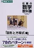 佐藤の数学教科書 (図形と方程式編) (東進ブックス)