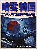暗雲 韓国 (週刊エコノミストebooks)