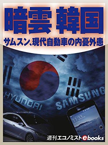 暗雲 韓国 週刊エコノミストebooks