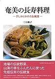 奄美の長寿料理―手しおにかけた伝統食―