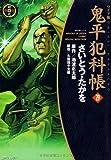 鬼平犯科帳 (29) (SPコミックス―時代劇シリーズ)