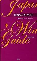 日本ワインガイド 純国産ワイナリーと造り手たち (純国産ワイナリーと造り手たち Vol. 1)