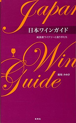 日本ワインガイド 純国産ワイナリーと造り手たち (純国産ワイナリーと造り手たち Vol. 1)の詳細を見る