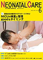 ネオネイタルケア 2016年6月号(第29巻6号)特集:超低出生体重児のモデルケースで学ぶ NICUの検査と管理 goodなタイミング