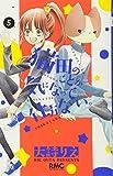 猫田のことが気になって仕方ない。 5 (りぼんマスコットコミックス)