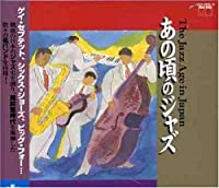Jazz Age in Japan (2005-11-23)