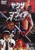 ヤクザvsマフィア[DVD]