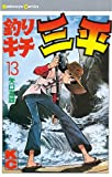 釣りキチ三平(13): 13