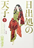 日出処の天子 完全版 5 (MFコミックス ダ・ヴィンチシリーズ)