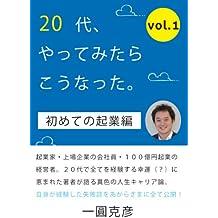 20代、やってみたらこうなった。(vol.1)【初めての起業編】 ごきげんビジネス出版