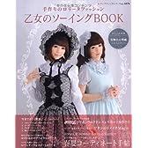 乙女のソーイングBOOK (レディブティックシリーズ no. 3376)