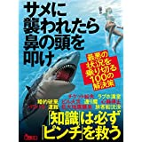 サメに襲われたら鼻の頭を叩け 最悪の状況を乗り切る100の解決策 (鉄人文庫)