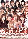 MOODYZ人気女優のセックス!!ハイモザかけなおし4時間 ムーディーズ [DVD]
