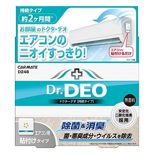 カーメイト 家庭用 除菌消臭剤 ドクターデオ お部屋のエアコン用 常設タイプ 2か月持続 無香 安定化二酸化塩素 25ml D248