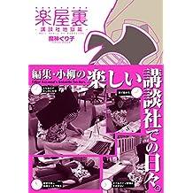 楽屋裏 -講談社地獄篇- 楽屋裏-講談社地獄篇- (コミックDAYSコミックス)