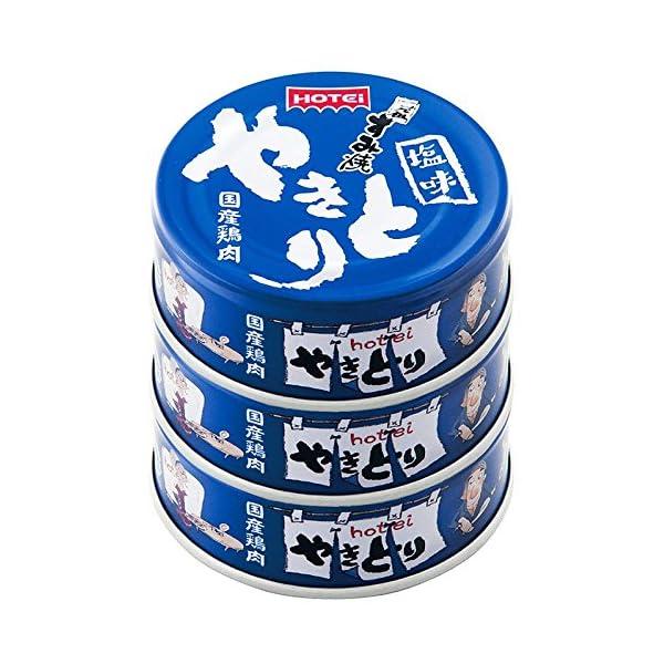 ホテイ やきとり塩味 3缶の商品画像