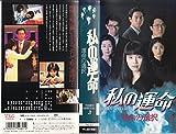 私の運命(3)‾運命の選択 [VHS]