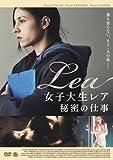 女子大生レア 秘密の仕事[DVD]