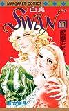 Swan 11 (マーガレットコミックス)