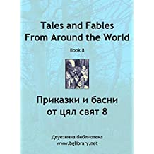 Tales and Fables from Around the World: Book 8 (English & Bulgarian) (BgLibrary Bilingual)