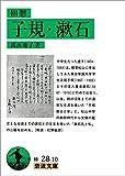 回想 子規・漱石 (岩波文庫)