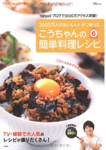 こうちゃんの簡単料理レシピ6 (TJ MOOK)の詳細を見る