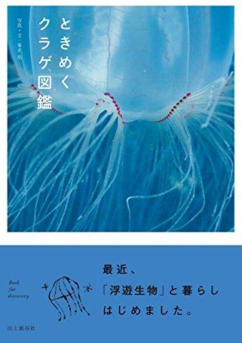 ときめくクラゲ図鑑 (ときめく図鑑)