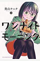 ワンナイト・モーニング コミック 1-4巻セット コミック