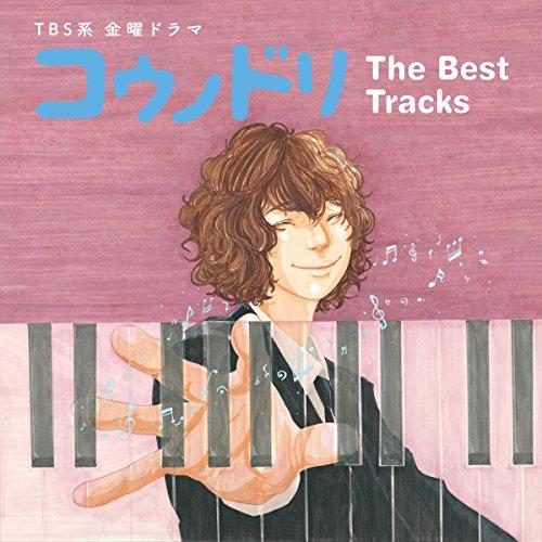 TBS系 金曜ドラマ「コウノドリ」The Best Tracks