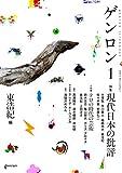 ゲンロン1 現代日本の批評 -