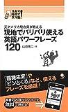 現地でバリバリ使える 英語パワーフレーズ120[無料電子版付] (スキマ時間でスマ勉!)