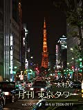 月刊 東京タワーvol.10 六本木・麻布台 2006-2017 (月刊デジタルファクトリー)