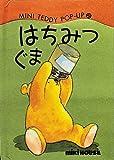 はちみつぐま (Mini teddy pop‐up (2))