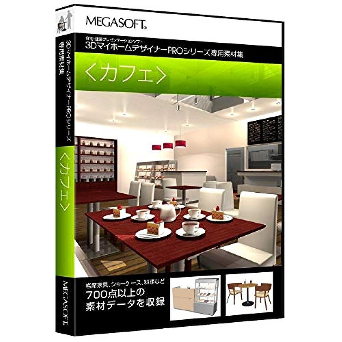 本土妊娠したショッピングセンター3DマイホームデザイナーPRO専用素材集<カフェ>