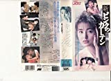 新・ピンクのカーテン [VHS]