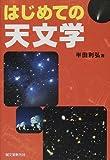 はじめての天文学